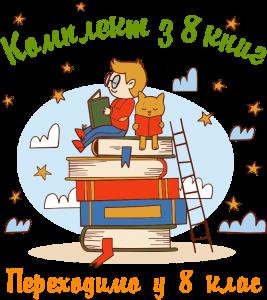 Книга Переходимо у 8 клас (суперкомплект з 8 книг шкільної програми для літнього читання)