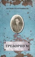 Книга Трезориум