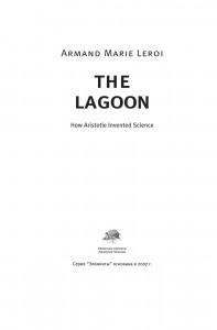 фото страниц Лагуна #4