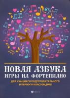 Книга Новая азбука игры на фортепиано. Учебное пособие