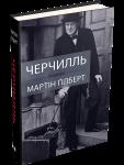фото страниц Черчилль. Біографія #2