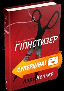 Книга Гіпнотизер