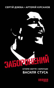 фото страниц Заборонений. Історія життя і боротьби Василя Стуса #2