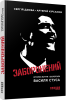 Книга Заборонений. Історія життя і боротьби Василя Стуса