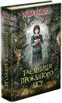 Книга Таємниця проклятого лісу