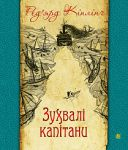 Книга Зухвалі капітани: повість Великої Банки