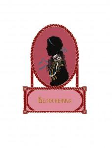 фото страниц Волшебное Средневековье. Принцессы, феи, колдуньи #8