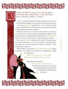 фото страниц Волшебное Средневековье. Принцессы, феи, колдуньи #10