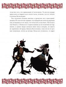фото страниц Волшебное Средневековье. Принцессы, феи, колдуньи #12