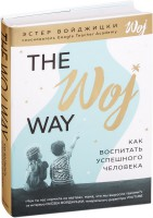 Книга The Woj Way. Как воспитать успешного человека