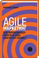 Книга Agile-маркетинг. Перетворення досвіду клієнтів на вашу конкурентну перевагу
