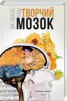 Книга Наш творчий мозок