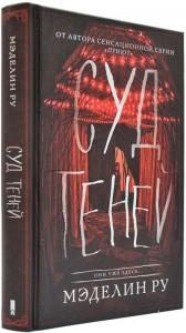 фото страниц Дом теней (суперкомплект из 2 книг) #10