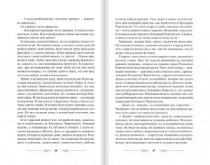 фото страниц Дом теней (суперкомплект из 2 книг) #16