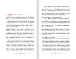 фото страниц Дом теней (суперкомплект из 2 книг) #17