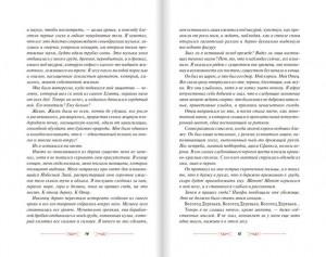 фото страниц Дом теней (суперкомплект из 2 книг) #13