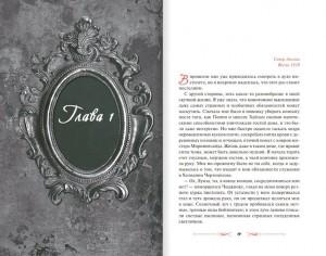 фото страниц Дом теней (суперкомплект из 2 книг) #15