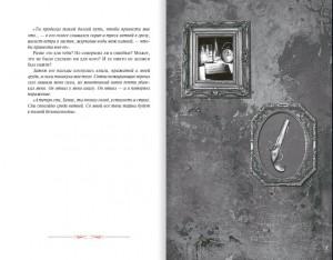 фото страниц Дом теней (суперкомплект из 2 книг) #14