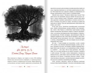 фото страниц Дом теней (суперкомплект из 2 книг) #12