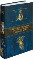 Книга Большое собрание мистических историй в одном томе