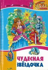 Книга Чудесная звездочка