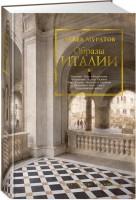 Книга Образы Италии