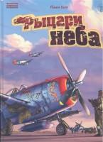 Книга Рыцари неба