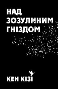 Книга Над зозулиним гніздом