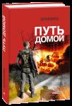 Книга Путь домой