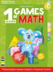 Інтерактивна книга Smart Koala 'Games of Math / Ігри Математики' (Cезон 1)