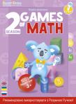 Інтерактивна книга Smart Koala 'Games of Math / Ігри Математики' (Cезон 2)