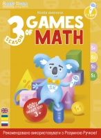 Інтерактивна книга Smart Koala 'Games of Math / Ігри Математики' (Cезон 3)