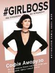 Книга #Girlboss. Від злидарки до владарки