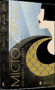 Книга Місто дівчат