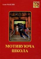 Книга Мотивуюча школа