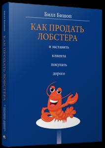 Книга Как продать лобстера и заставить клиента покупать дорого