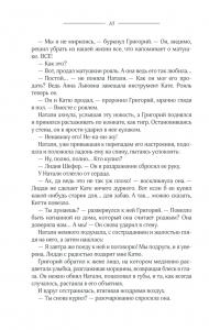 фото страниц Крепостная. По ту сторону свободы #13
