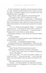 фото страниц Крепостная. По ту сторону свободы #14