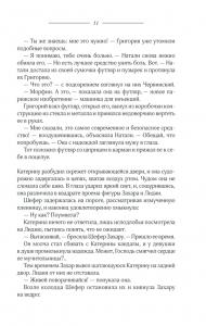 фото страниц Крепостная. По ту сторону свободы #11