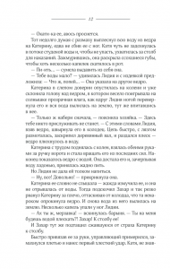 фото страниц Крепостная. По ту сторону свободы #12