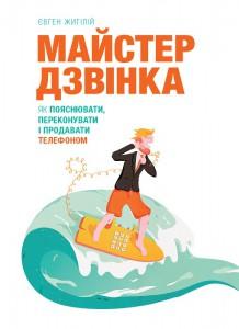 Книга Майстер дзвінка. Як пояснювати, переконувати і продавати телефоном