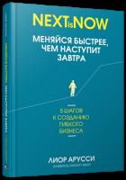 Книга Меняйся быстрее, чем наступит завтра. 5 шагов к созданию гибкого бизнеса