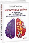Книга Когнитивные войны в соцмедиа, массовой культуре и массовых коммуникациях