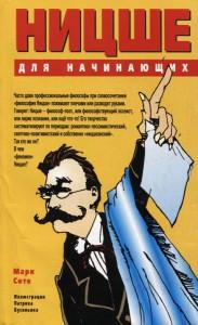 Книга Ницше для начинающих