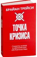 Книга Точка кризиса. Секреты успеха в критических обстоятельствах