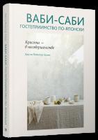 Книга Ваби-саби. Гостеприимство по-японски