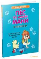 Книга Пёс по имени Мани в комиксах. Безграничные возможности денег