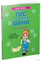 Книга Пёс по имени Мани в комиксах. Гусыня, приносящая богатство