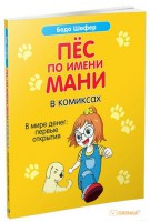 Книга Пёс по имени Мани в комиксах. В мире денег: первые открытия