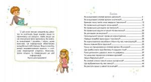 фото страниц Малечі про інтимні речі #6